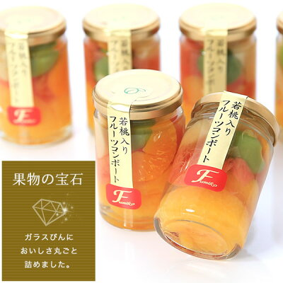若桃入フルーツミックスコンポート(ショート瓶)×6本入お洒落な瓶入りコンポートギフトセット甘夏、ルビーグレープフルーツ、白桃、みかん、若桃、パイナップル入上品な甘さのジュレにフルーツを閉じ込めたスイーツ