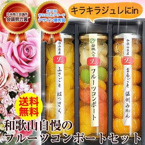 【母の日 ギフト】果実の宝石箱 フルーツコンポート3本...