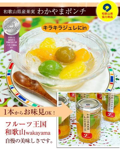 和歌山県産果実の使用