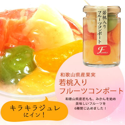 和歌山県産若桃入フルーツミックスコンポート140g×6本送料無料若桃、甘夏、ルビーグレープフルーツ、みかん、パイナップルを上品な甘さのジュレに閉じ込めました。父の日お中元ギフト人気商品