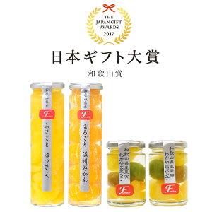 和歌山果実のフルーツコンポートセット日本ギフト大賞2017和歌山賞受賞!送料無料丸ごと温州みかん、ほのかな苦味のはっさく果実たっぷりわかやまポンチお洒落で可愛い瓶入りスイーツ内