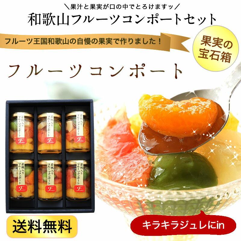 和歌山県産 若桃入フルーツミックスコンポート140g×6本送料無料若桃、甘夏、ルビーグレープフルーツ、みかん、パイナップルを上品な甘さのジュレに閉じ込めました。父の日 お中元 ギフト人気商品