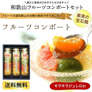 若桃入 フルーツミックスコンポート(ロング瓶)×3本入...