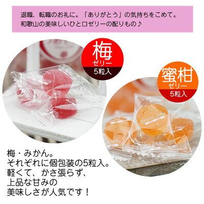 退職お礼プチギフトやお配りものに!和歌山の梅ゼリー、みかんゼリー、人気の甘酒ゼリー