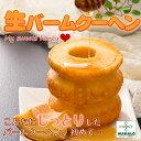 和歌山MAHALOの 生バウムクーヘンお味選べるハニー、湯浅醤油、チーズ、チョコレート...