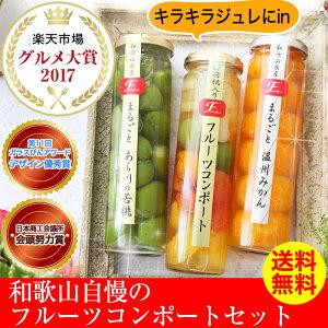 お中元、夏ギフトに!2017グルメ大賞受賞!果実の宝石...