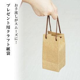 クラフト袋(小)プレゼントに!ホワイトデーやプチギフトのお手渡しがスマートに!