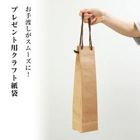 クラフト袋(大)手渡しのプレゼントに!ホワイトデーやプチギフトのお手渡しがスマートに!