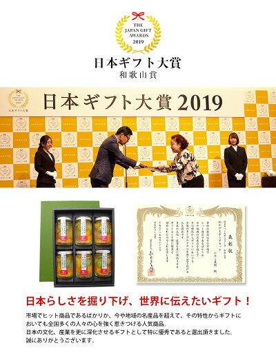 2019年日本ギフト大賞受賞