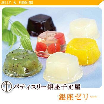 厳選したフルーツの果肉をたっぷり使用【送料無料】銀座ゼリーB(9個入り)パティスリー銀座千疋屋プロデュース!