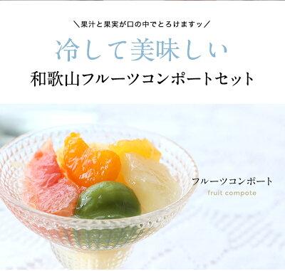 色んな果実を楽しめるフルーツミックスコンポート