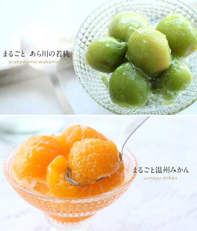 みかんも桃も丸ごと使用だからインパクト抜群!