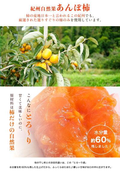 自然かあんぽ柿