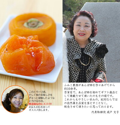 無添加!紀州あんぽ柿
