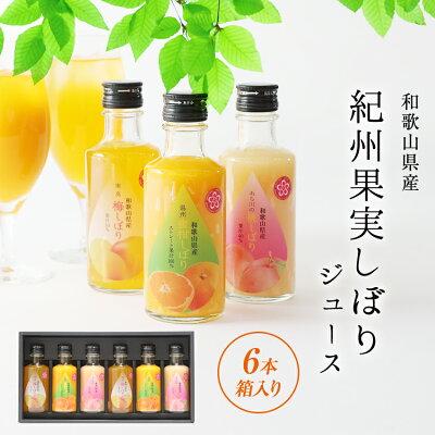 紀州果実しぼりジュース6本セット