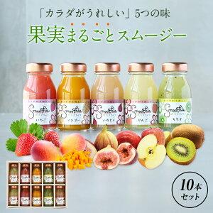果実まるごと!フルーツスムージー10本セット北海道産てんさい糖&寒天&マンナン入のヘルシードリンク!キウイフルーツ、りんご、いちじく、いちご、マンゴーのお味