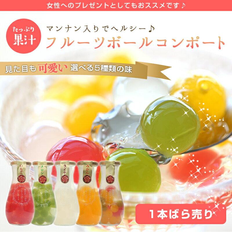 ホワイトデー人気商品!果汁たっぷり!フルーツゼリーボールコンポートミックス、みかん、イチゴ、メロン、ライチからお選び下さい。
