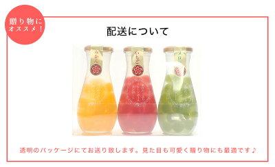 果汁たっぷり!フルーツゼリーボールコンポート3本セット【送料無料※一部地域除く】みかん&ミックス&ライチ、イチゴ&ミックス&メロンからお選び下さい。