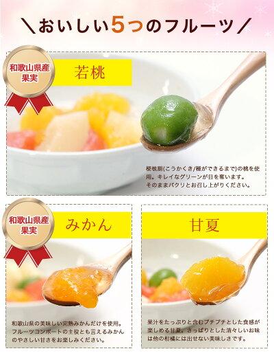 和歌山県産若桃入フルーツミックスコンポート140g×6本送料無料若桃、甘夏、ルビーグレープフルーツ、みかん、パイナップルを上品な甘さのジュレに閉じ込めました。