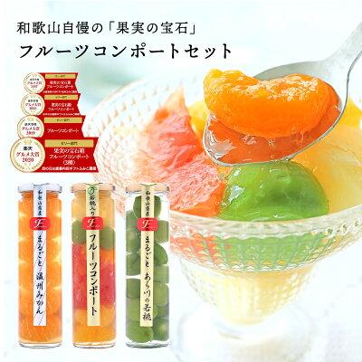 まるで果実の宝石箱!キラキラジュレに丸ごと果実のスイーツゼリー