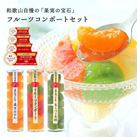 果実の宝石箱3セット