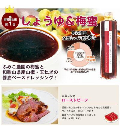 和歌山県産フルーツドレッシング選べる6種類!みかんバジル、はっさく赤唐辛子、ももクコの実、ゆず山椒、うめしそ山椒、しょうゆ梅蜜ドレッシング