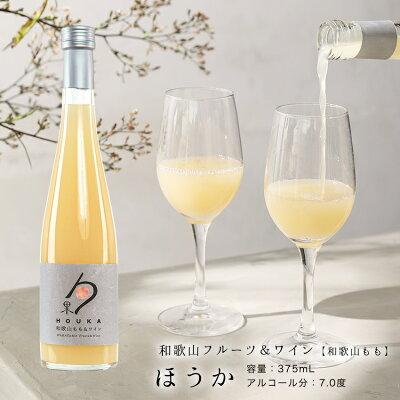和歌山フルーツワインもも