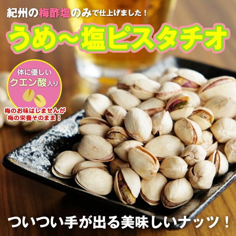 紀州 梅塩ピスタチオ140g×2【全国送料無料】梅の味はしません。でも梅の栄養そのまんま!ナッツの女王ピスタチオにまろやかな身体にやさしい梅酢塩がプラス。歯ごたえも抜群のクエン酸、ミネラルをたっぷり含む美味しいナッツです♪