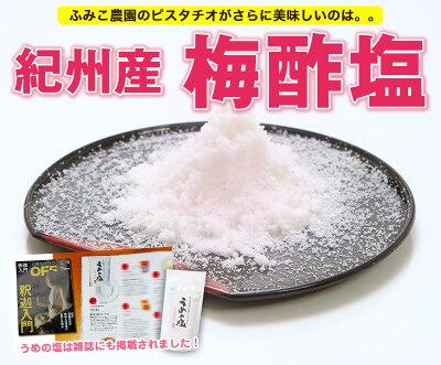 紀州梅塩ピスタチオ110g×2【全国送料無料】梅の味はしません。でも梅の栄養そのまんま!ナッツの女王ピスタチオにまろやかな身体にやさしい梅酢塩がプラス。歯ごたえも抜群のクエン酸、ミネラルをたっぷり含む美味しいナッツです♪