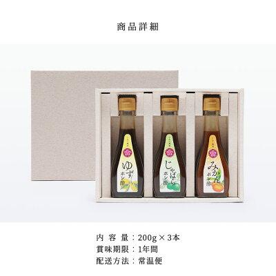 送料無料紀州贅沢ポン酢3本セット(みかん、ゆず、じゃばら)