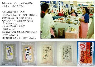 梅うどん4食スープ付(冷しうどん)\全国送料無料/【食品ランキングデイリー1位獲得】うどん日本一決定戦味評価全国二位!