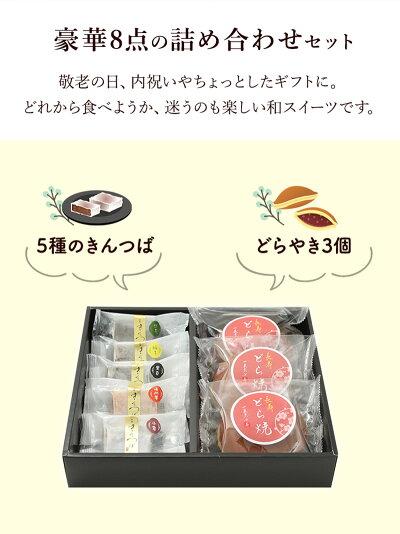 お味の違う、5種のきんつばをお楽しみ下さいませ。