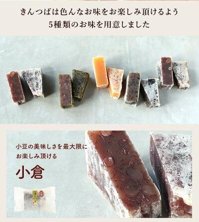 美味しさ色々5種類!きんつば鳴門金時、小倉、抹茶
