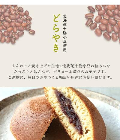 北海道十勝小豆使用どらやき