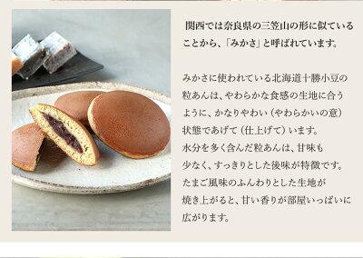 甘みが少なく、すっきりした後味の粒あんにたまご風味のふんわり生地が美味しいどら焼き