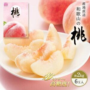2021年ご予約開始 和歌山の桃(光センサー桃) 約2kg 6玉入大玉・秀品を選んでお届けします!果汁たっぷりジューシーな桃を産地直送!送料無料