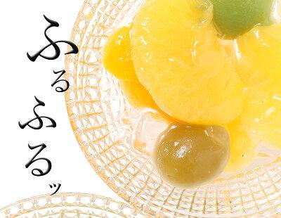 プルプルの果実とゼリー
