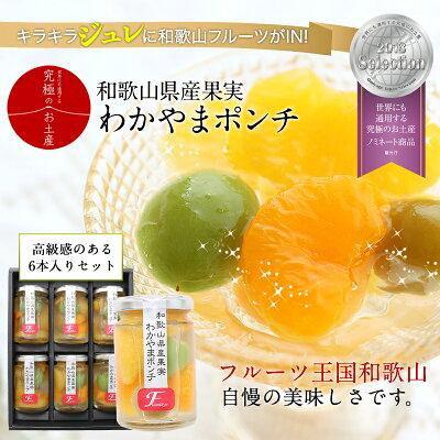和歌山県協力商品です!