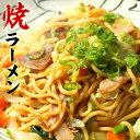 和歌山焼きラーメン 4食スープ付【全国送料無料】湯浅醤油使用のこだわり!野菜もたっぷり食べられる新しい豚骨醤油の…