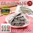 おしゃぶり梅こんぶ(梅昆布)3個セット 1袋35g和歌山紀州梅、北海道産昆布使用!