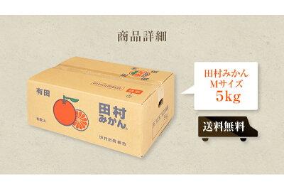 【ご予約開始!】田村みかんMサイズ5kg送料無料(北海道、沖縄を除く)有田みかんの最高ブランド!贅沢な美味しさを是非!お歳暮にも人気のミカンです。
