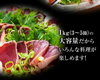 串本産一本釣り藁焼き戻り鰹タタキ1kg3節〜5節(1節づつ真空包装)藻塩5袋同封