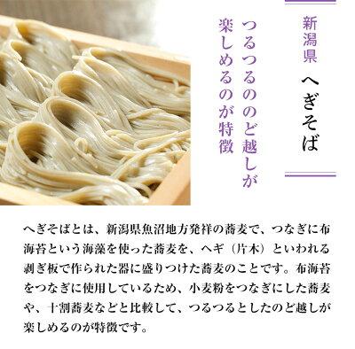 日本蕎麦めぐりかけそばセット(濃縮スープだし6食付)送料無料ギフト蕎麦信州そばへぎそば出雲そば