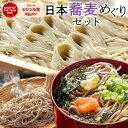 お中元 日本蕎麦めぐりセット (めんつゆ6食付)ご家庭用【送料無料】 ギフト 蕎麦 信州そば へぎそば 出雲そば
