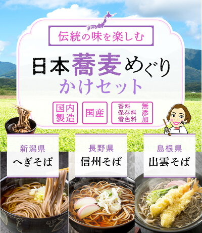 日本蕎麦めぐりセット(めんつゆ6食付)ご家庭用【全国送料無料】