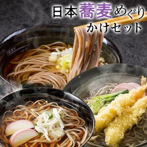 日本蕎麦めぐり かけそばセット (濃縮スープだし6食付)送料無料 敬老の日 ギフト 蕎麦 信州そば へぎそば 出雲そば
