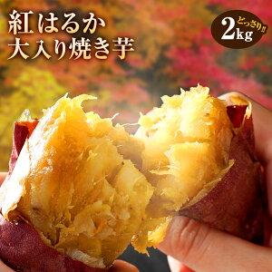 芋 スイーツ 焼いも 無添加 スイーツ!濃密焼き芋2kg業務用サイズクール便送料無料!ねっとりした甘い焼きいも(紅はるか)の大容量セット2kg!和菓子 yakiimo 焼芋 やきいも