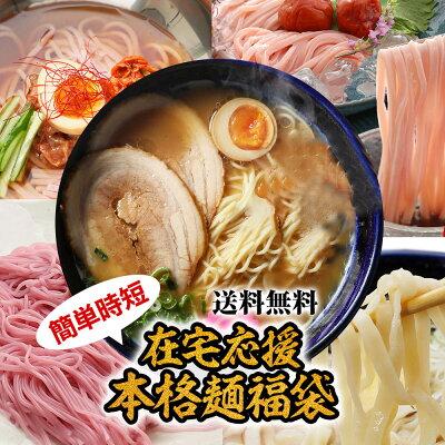 冷凍食品具材付き冷凍調理麺9種セット送料無料