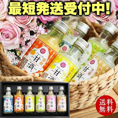 https://image.rakuten.co.jp/bundara/cabinet/images/amazake.jpg