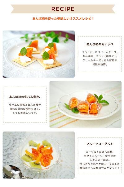 あんぽ柿レシピ